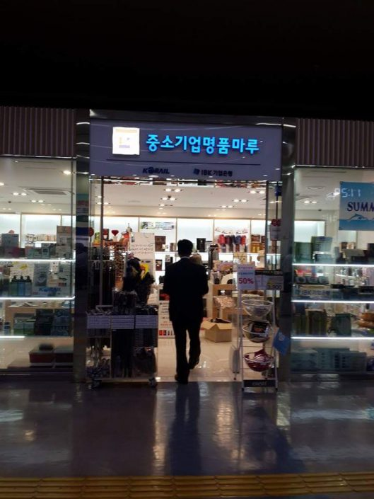 Small and medium-sized enterprise specialty shop in Seoul stantion